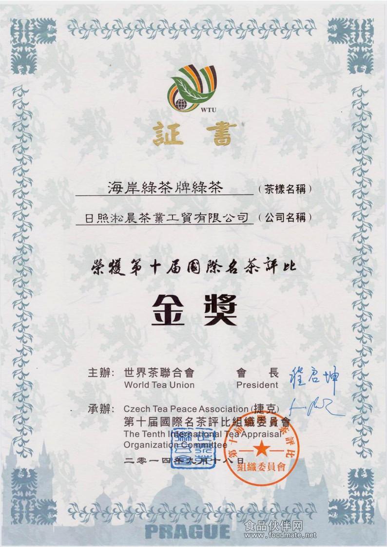 荣获第十届国际名茶评比金奖