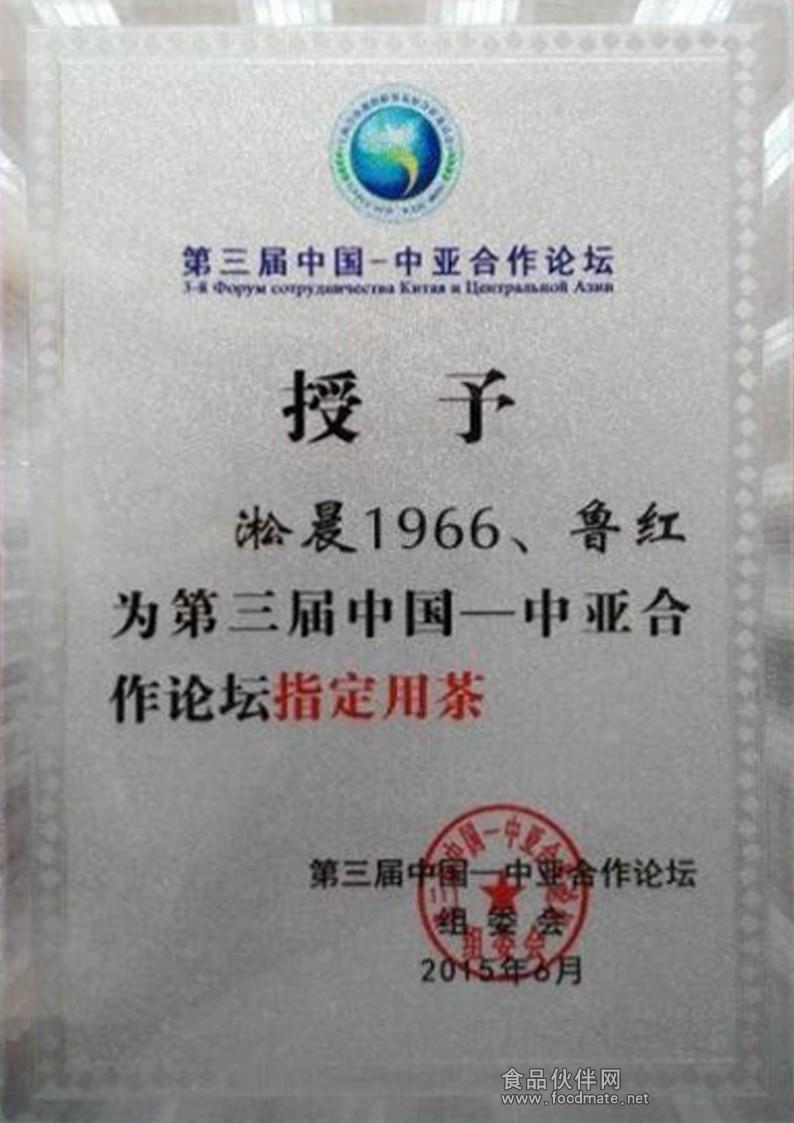 第三届中亚合作论坛指定用茶