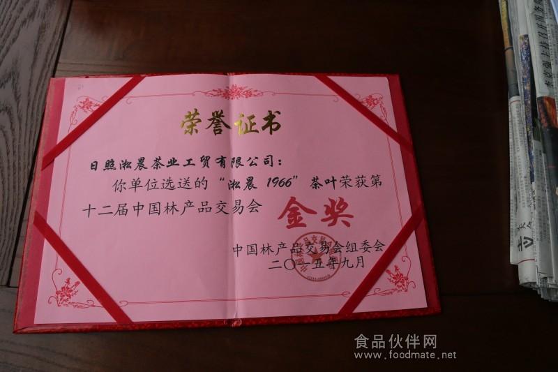 中国林产品交易会金奖