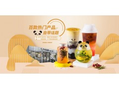 开一家特色茶饮店选择加盟熊猫森林新式茶饮