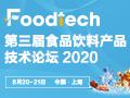 Foodtech2020第三�檬称凤�料�a品技�g���