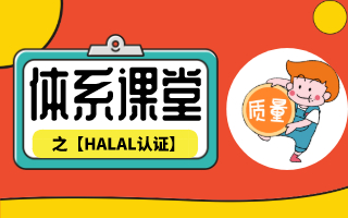 【体系课堂】食品体系认证知识大普及(一)HALAL认证