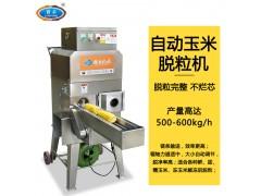 创业致富玉米加工商自动剥玉米的机器自动玉米脱粒机
