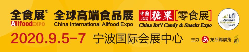 2020中国糖果零食展、中国冰淇淋冷食展暨全球高端食品展 (全食展)