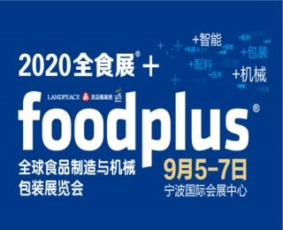 """全食展在京发布食品制造专区品牌""""foodplus"""""""