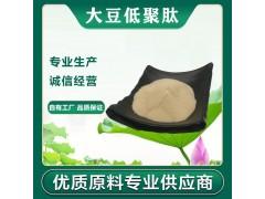大豆肽粉/大豆低聚肽小分子大豆提取物