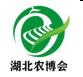 2021第十届中国武汉国际现代农业博览会