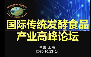国际传统发酵食品产业高峰论坛 (会议通知)