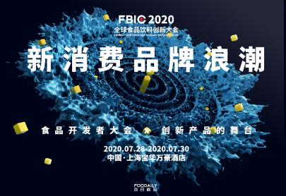 FBIC2020全球食品饮料创新大会   新消费品牌浪潮