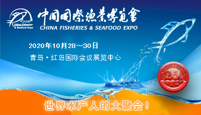 2021第25届中国国际渔业博览会
