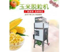 九盈机械连续式鲜甜玉米脱粒机TJ-268产量400公斤每小时