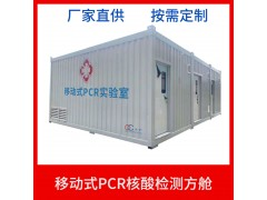 P2+级移动PCR方舱实验室 集装箱式 厂家