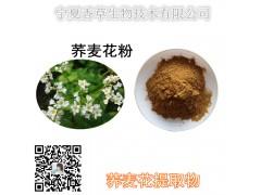 荞麦花粉99%含量 荞子花提取物 荞子花提取粉 浓缩液供应