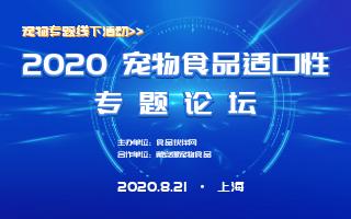 2020��物食品�m口性�n}������h通知