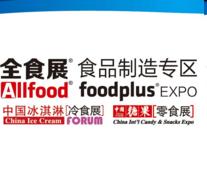 2020全食展食品制造展区-全球食品制造与机械包装展览会(foodplus)