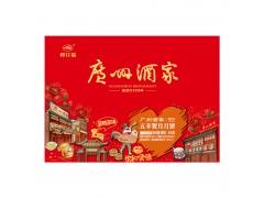 五羊贺月月饼礼盒 广式月饼广酒月饼 月饼厂家供应