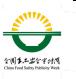 2020年全国食品安全周—中国国际食品安全与创新技术展(线上展)
