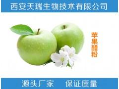 苹果醋粉  苹果粉