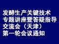 发酵生产关键技术专题讲座暨答疑指导交流会(天津)第一轮会议通知