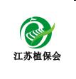 第10届中国(江苏)植保信息交流暨农药械交易会
