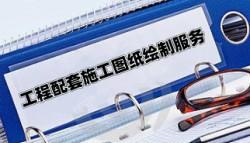 工程配套施工图纸绘制服务