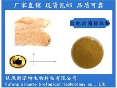 白耙齿菌提取物 白耙齿菌多糖50% 源头厂家现货