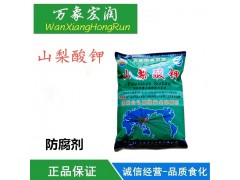 食品级山梨酸钾生产厂家 厂家直销价格 批发价格 高含量供应商
