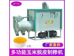 玉米粉成套设备 玉米去皮磨粉机 玉米制糁机