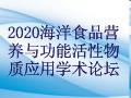 """关于召开""""2020 海洋食品营养与功能活性物质应用学术论坛""""的通知"""