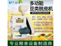 专业大豆脱皮机 腐竹厂加工设备