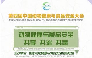 """关于举办""""第四届中国动物健康与食品安全大会""""的通知 (第二轮)"""