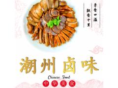广州华琪潮汕风味卤水 卤水料包 隆江猪脚卤料 鸡鸭鹅卤水汁