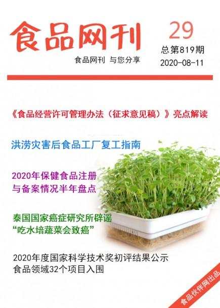 食品网刊2020年第819期