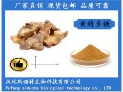 工厂主营:黄精多糖30% 黄精提取物 免费包邮