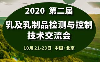 2020第二届乳及乳制品检测与控制技术交流会