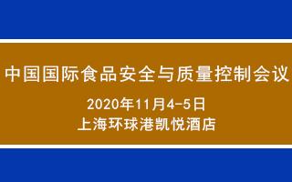 中国国际食品安全与质量控制会议