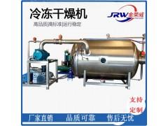 供应酸奶块真空冻干机 果汁真空冻干机设备厂家