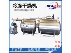真空冻干机 中药材加工真空冻干机厂家