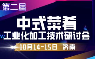 2020第二届中式菜肴工业化加工技术研讨会 第二轮通知