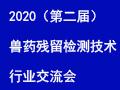 2020(第二届) 兽药残留检测技术行业交流会