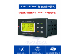 供应FC6000智能流量积算仪 蒸汽气体液体流量计量仪表