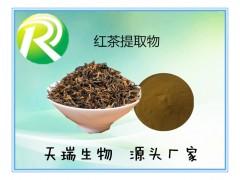 茶黄素40% 天瑞生物源头厂家红茶提取物