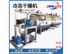 果汁真空冻干机 香菇低温脱水干燥设备