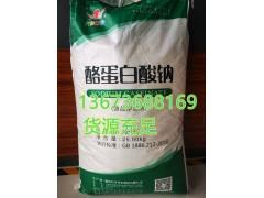 供应食品级酪蛋白酸钠华羚牌酪朊酸钠25kg