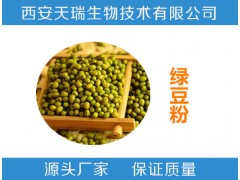 绿豆肽 98% 绿豆低聚肽 厂家现货直销