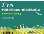 第六届中国国际精准农业与信息化高峰论坛