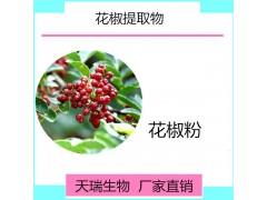 花椒粉水溶10:1食品原料天瑞生产厂家现货供应花椒浓缩粉