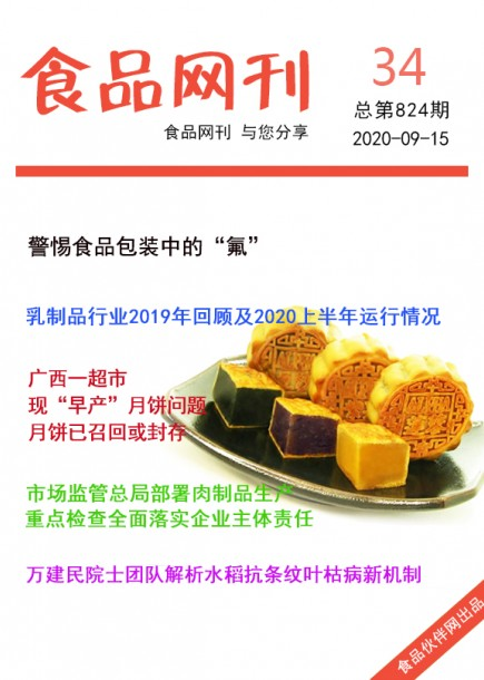 食品网刊2020年第824期