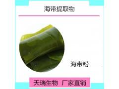 昆布提取物食品级固体饮料原料现货供应包邮水溶昆布粉