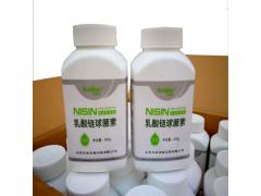 乳酸链球菌素价格 防腐剂 元泰宝乳酸链球菌素用量